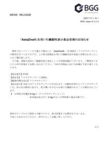 200916_「AstaZine®」を用いた機能性表示食品受理のお知らせのサムネイル