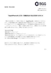 201221_「ApplePhenon®」を用いた機能性表示食品受理のお知らせのサムネイル