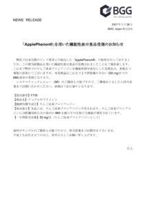210128_「ApplePhenon®」を用いた機能性表示食品受理のお知らせのサムネイル