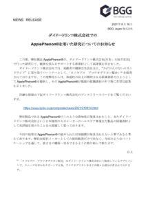 20210916_ダイドードリンコでのアップルフェノン研究についてのサムネイル